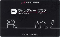 イオンシネマのワタシアタープラスは映画を6回見ると1回無料になる!イオンカードとどっちがオトク?