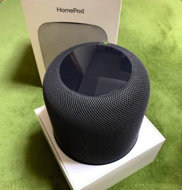 AppleのスマートスピーカーHomePodを購入しました!開封レビュー!