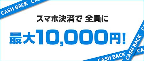 JCBのスマホ決済で全員に20%還元キャンペーン!最大10,000円をキャッシュバック!