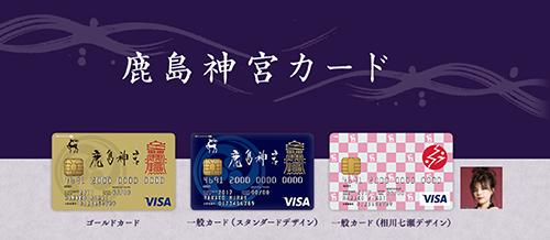 ポイントを貯めて記念品(返礼品)がもらえる!鹿島神宮のクレジットカードがエムアイカードから登場!