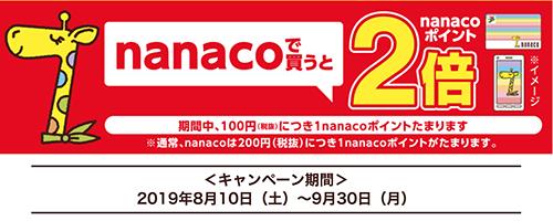 nanacoで買うとポイント2倍キャンペーン!キャンペーン中は1%還元に戻ります