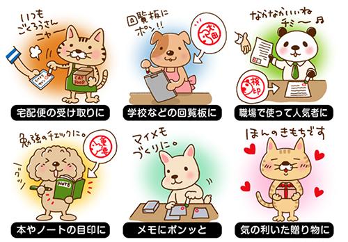 可愛い動物が選べる!かわいいイラスト入りはんこ「しっぽと生活」