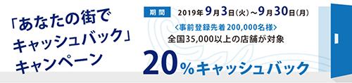 AMEXの「あなたの街でキャッシュバック」キャンペーン!全国35000の店舗で20%キャッシュバック!