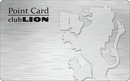 銀座ライオンでオトクになるポイントカードclub LION CARD