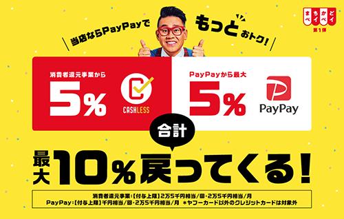 消費者還元事業の店舗でPayPay利用で最大10%還元になるまちかどペイペイ!さらにミッションクリアで500円分のポイントがもらえる!