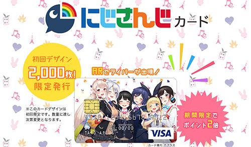 世界初!VTuberのクレジットカード!にじさんじカードが限定2,000枚で登場!