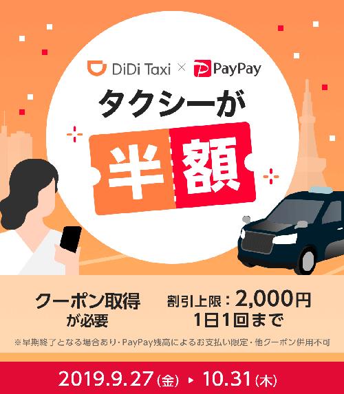 didi Taxiの支払いはPayPayがオトク!1日1回半額クーポンがもらえるキャンペーン!