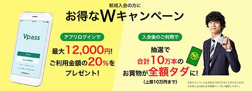 三井住友カードの20%キャッシュバックキャンペーンはKyash利用分も対象になるのか?