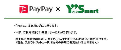 ワイズマートでPayPayが使えるようになりました!9月は10〜14時は最大10%ポイント還元!
