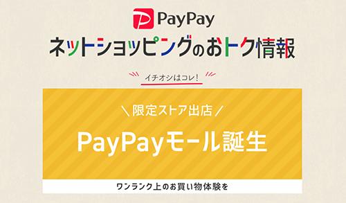 PayPayでオトクに買いものができるPayPayモール登場!買い物でPayPayが貯まる!使える!