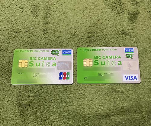 ビックカメラ suica カード
