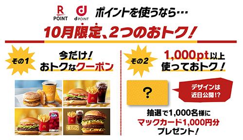 マクドナルドで楽天ポイント・dポイントを1,000ポイント以上使うと、マックカード1,000円分が合計1000人当たる!
