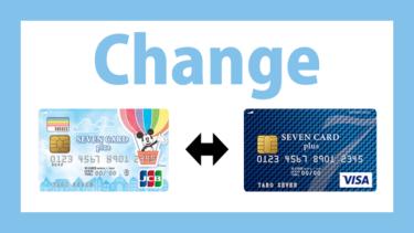 セブンカード・プラスをVISAからJCBにブランド切り替え(変更)する方法は?