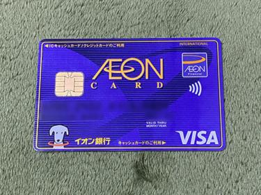 自分のよく使うお店のカードを選べる!イオンマークのついたクレジットカードをご紹介!
