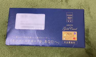 イオンゴールドカードのインビテーション体験!到着から申込の手順をご紹介します