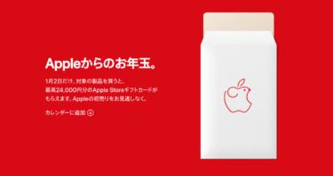Appleの初売り2020年。対象商品の購入で最大24,000円分のアップルギフト券がもらえる!