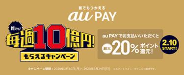 au Payで20%還元、最大7万円が還元されるキャンペーンを開催!他のキャンペーンと合わせて最大60%還元!?