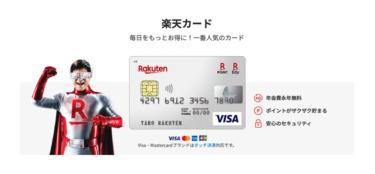 楽天カードはダサい?シルバーのデザインが嫌な方はデザインカードから選ぼう!