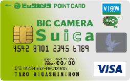 マイナポイントに登録するならビックカメラSuicaカードがオトク!?最大8000円分のポイントがもらえる