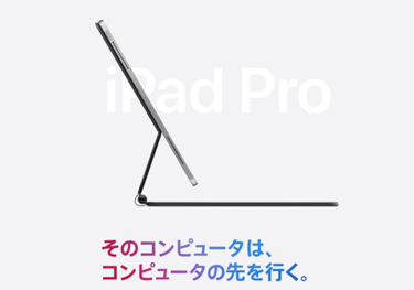 AppleがMacBook Air、iPad Pro、Mac miniの2020年モデルを発表!旧モデルとの違いは?