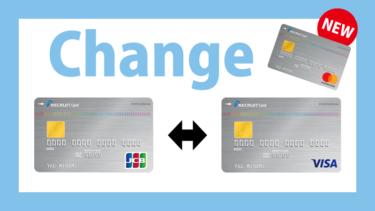 リクルートカードの国際ブランドを切り替え(変更)する方法は?<JCB・VISA・MasterCard>