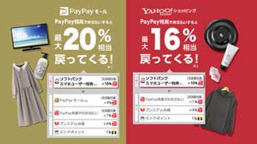 ヤフーショッピングの買いものは日曜日がオトク?ソフトバンクユーザーは毎週日曜日は10%分のPayPayがもらえます
