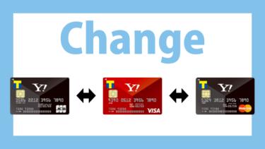 ヤフーカードの国際ブランドを切り替え(変更)する方法は?<JCB・VISA・MasterCard>