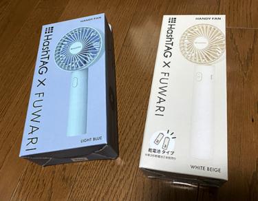 暑い夏を乗り切るハンディ扇風機!ビックカメラ.comで販売されているHashTAGを買ってみました!