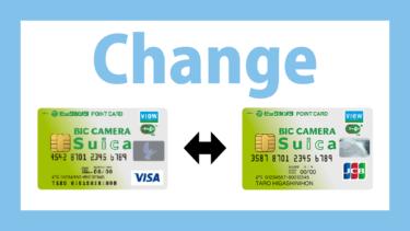 ビックカメラSuicaカードの国際ブランドをVISA⇔JCBへの変更方法はできる?