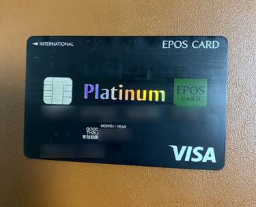 エポスカードのポイントを無駄なくもらうために!Kyash Visaカードを活用して2.5%ポイント還元!
