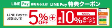LINE Payの5%オフクーポン配布中!ビックカメラ.comでiPhone、MacBookも5%引きで買える!