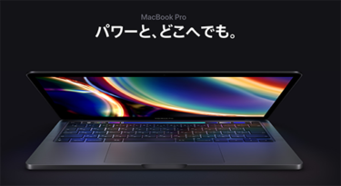 MacBookPro2020年新モデルが登場!ビックカメラ.comで買えば5%ポイント分オトクに買える!