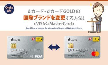 dカード・dカードGOLDの国際ブランドを切り替え(変更)する方法!<VISA⇔MasterCard>