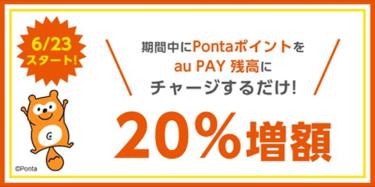 Pontaポイントをau PAY残高にチャージすると20%増額!実際にチャージをしてみました!