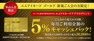 エムアイカード ゴールドに新規入会すると5%キャッシュバック!最大3万円まで