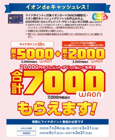 マイナポイントに登録するならイオンカードが最強!7,000円分のWAONがもらえる!
