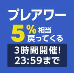 ヤフーショッピングのプレアワー!3時間ポイント5%還元になるプレミアムな時間