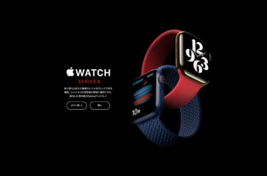 アップルのスペシャルイベント2020秋!Apple WATCH Series6&iPad Air登場!