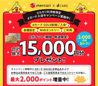 dカードをメルカリ利用者が申し込みするとさらに2000ポイントがもらえる!